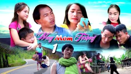 第一集(苗族TV电影/歌曲)Neeg Mom Txheej