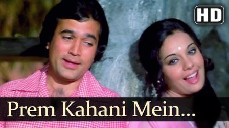 1975年印度经典老电影歌曲, 优美好听的的音乐Prem Kahani Mein