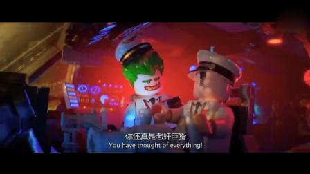 乐高蝙蝠侠大电影: 大反派小丑长得虽丑野心却不小, 看到蝙蝠侠整个人都怂了