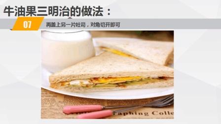 早餐天天那几样? 该换换新花样了! 牛油果三明治-新品教学, 简易方便又美味