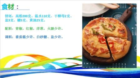 美食家的最爱-什锦培根披萨, 用料精致, 口感上品, 还不快来试试?