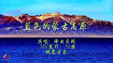 降央卓玛《蓝色的蒙古高原》草原最美丽的地方