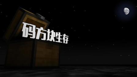 【预告】[码方块生存]万圣特别篇: 邪恶力量