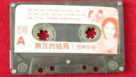 《无言的结局》林淑蓉 李茂山 怀旧金曲 经典老歌 流行歌曲 伤感情歌 百听不厌! 收藏!