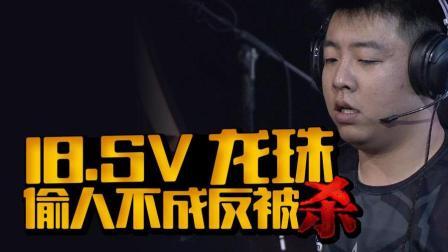 主播炸了CF赛事篇: 18.SV龙珠偷人不成反被杀