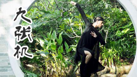 双世宠妃《九张机》中国风爵士舞【TS DANCE】