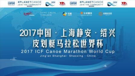 10月26日上海静安·绍兴皮划艇马拉松世界杯短距离决赛赛况