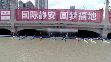 10月25日上海静安·绍兴皮划艇马拉松世界杯比赛精彩回放
