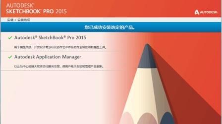SketchbookPro(SKB)软件最新破解版视频安装教程【永久免费】