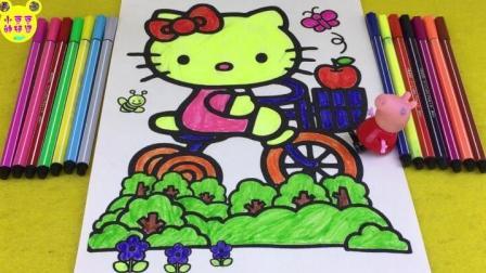 小猪佩奇玩凯蒂猫骑车水彩画玩具
