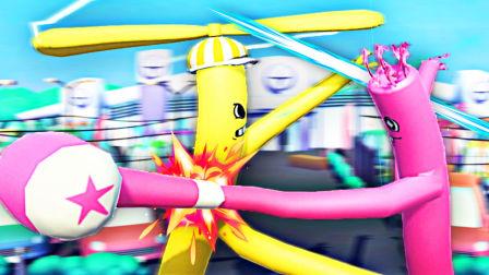 【屌德斯&小熙】 气球人大乱斗 气球兄妹各种姿势扭打在一起