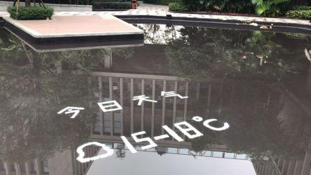 """重庆现""""魔法水池"""" 看水就能识天气"""