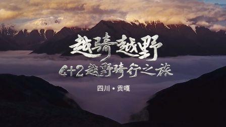 纪录片 | 越骑越野·4+2越野骑行之旅