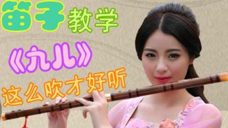 笛子教学红高粱经典名曲《九儿》就是要这么吹才好听 竹笛初学详细讲解