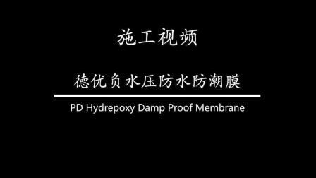 PD德优负水压防水防潮膜施工视频