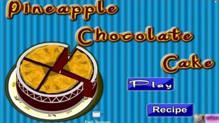 菠萝巧克力蛋糕