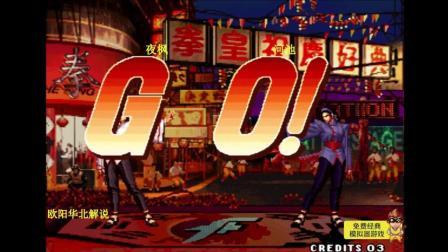 拳皇97 河池VS小吖 两位这是要玩大门肉搏战吗
