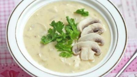 感受西式浪漫, 从奶油蘑菇汤开始