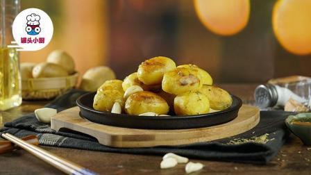 罐头小厨 第二季 比炒土豆丝更美味的土豆做法 5分钟就学会 176
