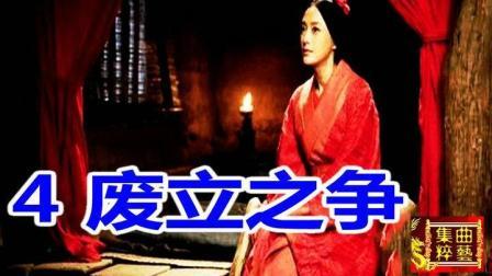 王立群讲解汉代风云人物——废立之争