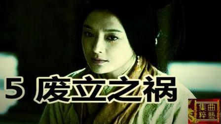 王立群讲解汉代风云人物——废立之祸