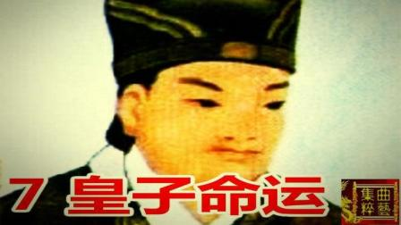王立群讲解汉代风云人物——皇子命运