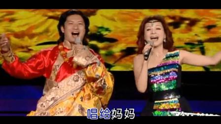 泽仁央金+阿旺—《最美的歌儿唱给妈妈》, 优美旋律, 天籁之音!