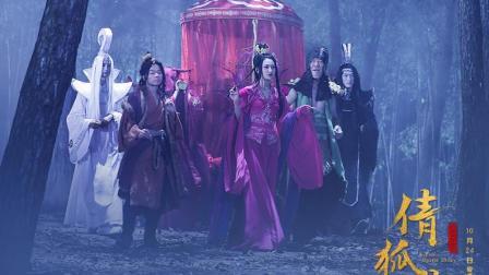 《倩狐传》妖魅娶亲, 历经波折, 究竟是谁打断了这场盛世婚礼。