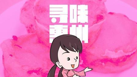 寻味惠州:客家人的乡愁味