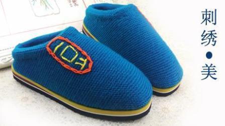 【手工织品】刺绣第3段毛线鞋编织视频教程毛线鞋毛线刺绣超漂亮的手工钩织