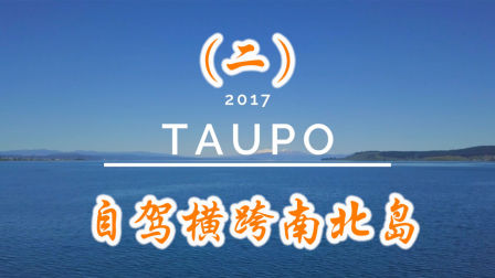 新西兰自驾南北岛(二)路过Taupo湖