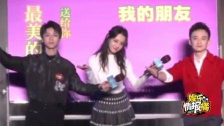 王俊凯、迪丽热巴、董子健摆pose, 最美的祝福送给你我的朋友