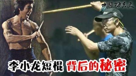 解密李小龙电影中使用的短棍——菲律宾短棍vs八极短棍
