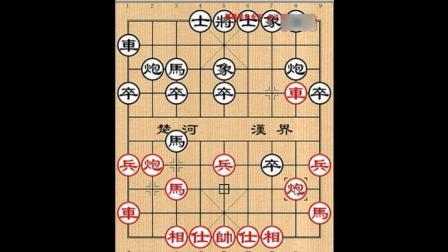 中国象棋 中炮过河车对屏风马左马左盘河黑飞右象红左横车式