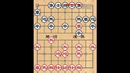 中国象棋 中炮过河车对屏风马平炮对车黑高车保马红五六炮式 双炮威力不容小觑