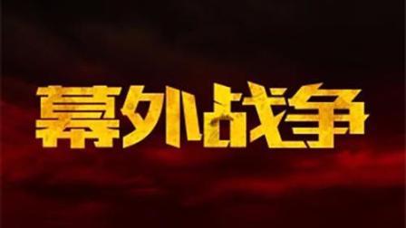 【右小死】幕外战争第3期: 忍无可忍! 玩家的复仇之战!