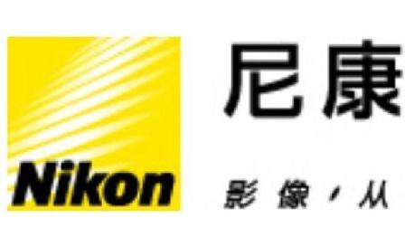 尼康中国工厂倒闭了: 都怪智能手机拍照太强! 我们打不过!