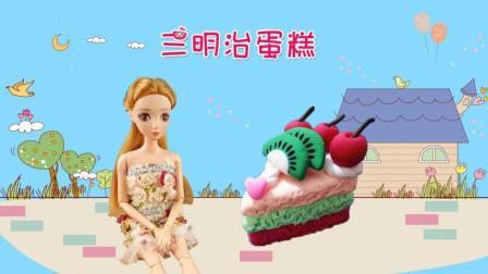 手工DIY超美味的水果三明治蛋糕 玩具达人创意制作仿真食玩玩具教程