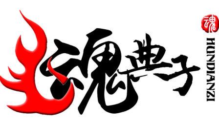 """亮剑精神""""小八路"""""""