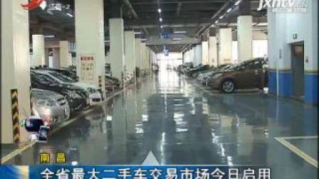南昌: 全省最大二手车交易市场10月30日启用