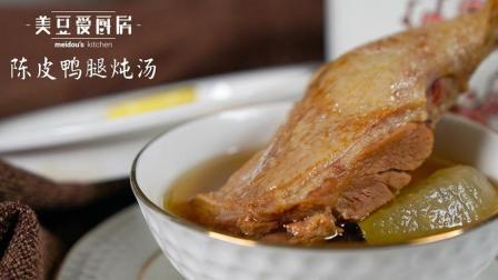 秋冬喝靓汤, 滋补好漂亮丨美味冬瓜鸭腿汤