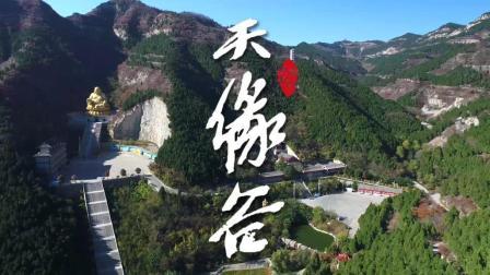 青州天缘谷-景区宣传片