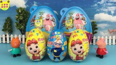 猪猪侠奇趣蛋 小猪佩奇拆海绵宝宝玩具蛋