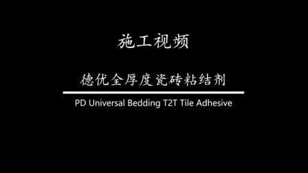 PD德优全厚度瓷砖粘结剂施工视频