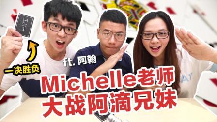 台湾网红大比拼! 到底谁英语比较好? !