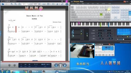 瑶族舞曲-EOP键盘钢琴免费双手简谱五线谱下载