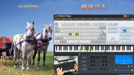 邮递马车-EOP键盘钢琴免费五线谱双手简谱下载