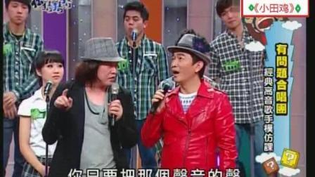"""太搞笑了! 吴宗宪""""宪哥""""和康康PK模仿费玉清"""