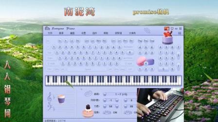 南泥湾-EOP键盘钢琴免费五线谱双手简谱下载