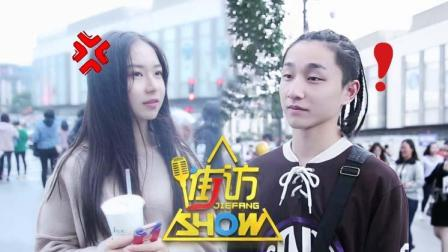 街访Show: 如果惹女朋友生气应该怎么哄? 这期的可是24K纯干货吧58